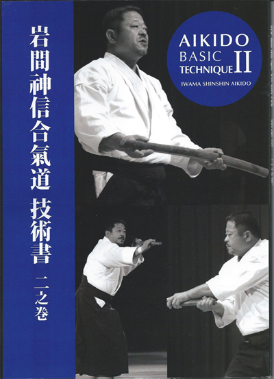 Aikido Basic Technique II by Saito Hitohira