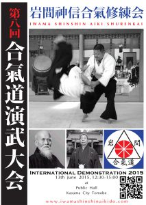 2015年 第8回 伝統岩間流合氣道 国際演武大会