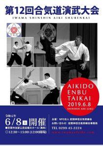 INTERNATIONAL AIKIDO ENBU TAIKAI – IWAMA SHIN SHIN AIKI SHURENKAI