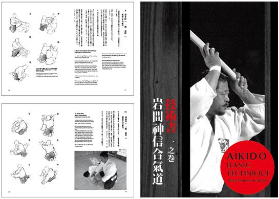 Store - Iwama Shinshin Aiki Shuren Kai|岩間神信合氣修練会